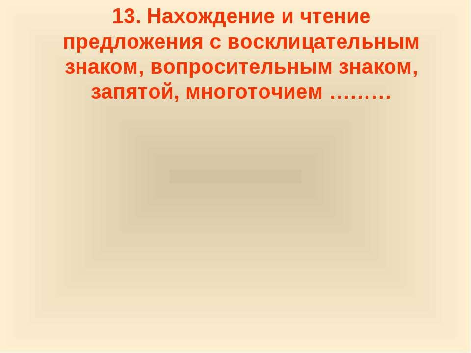 13. Нахождение и чтение предложения с восклицательным знаком, вопросительным ...