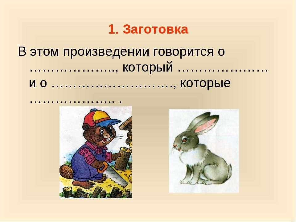 1. Заготовка В этом произведении говорится о ……………….., который ………………… и о ……...