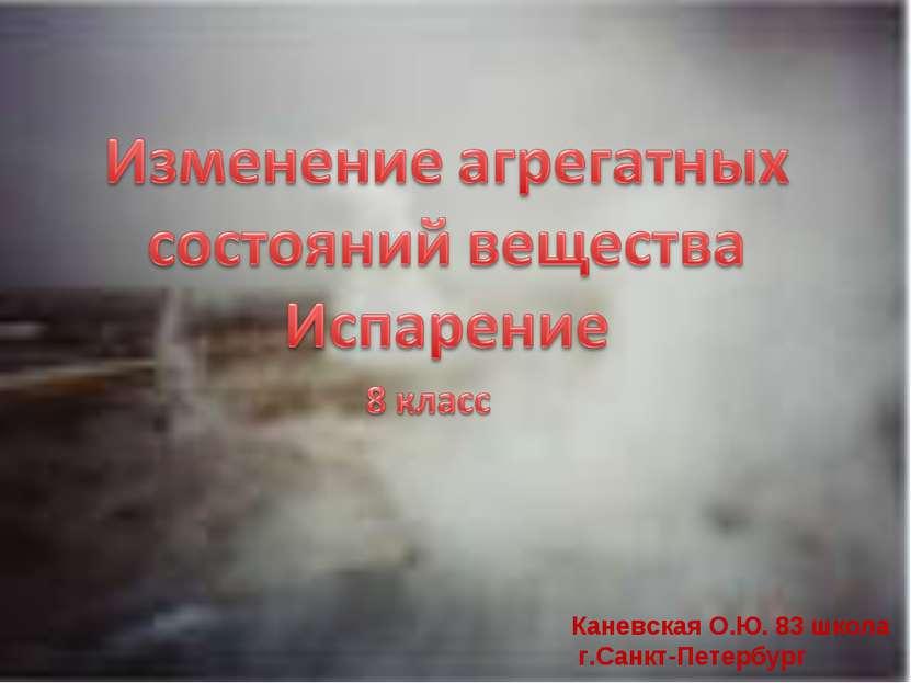 Каневская О.Ю. 83 школа г.Санкт-Петербург