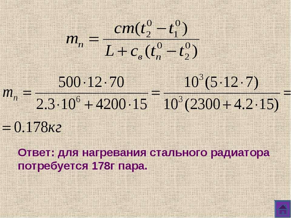 Ответ: для нагревания стального радиатора потребуется 178г пара.