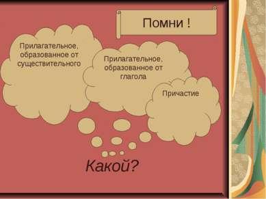 Какой? Прилагательное, образованное от существительного Прилагательное, образ...