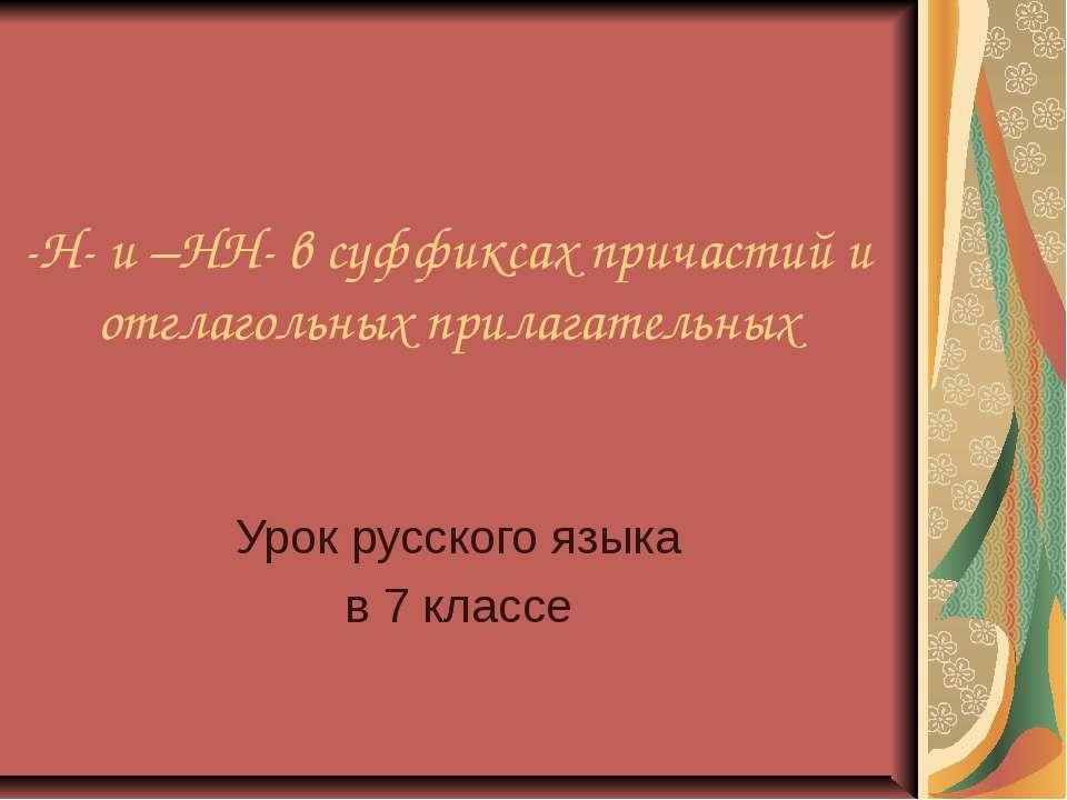 -Н- и –НН- в суффиксах причастий и отглагольных прилагательных Урок русского ...
