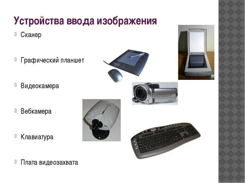 Устройства ввода изображения Сканер Графический планшет Видеокамера Вебкамера...
