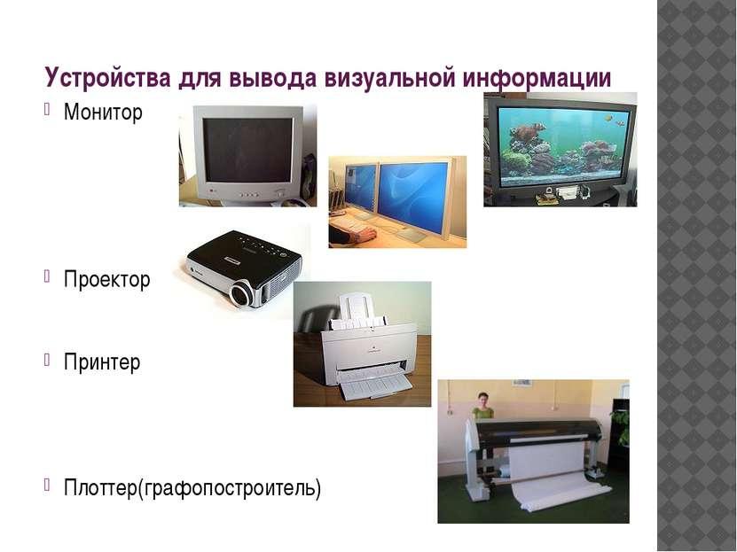 Устройства для вывода визуальной информации Монитор Проектор Принтер Плоттер(...