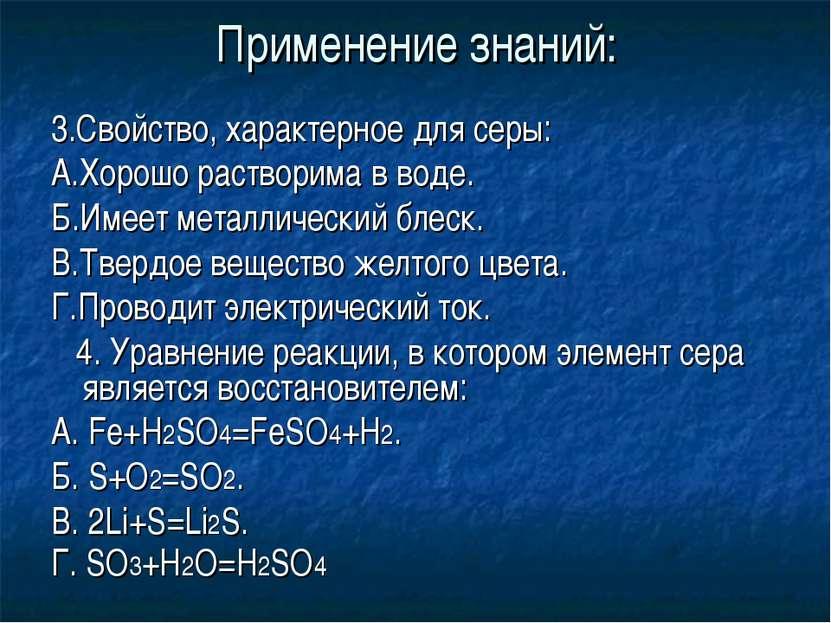 Применение знаний: 3.Свойство, характерное для серы: А.Хорошо растворима в во...