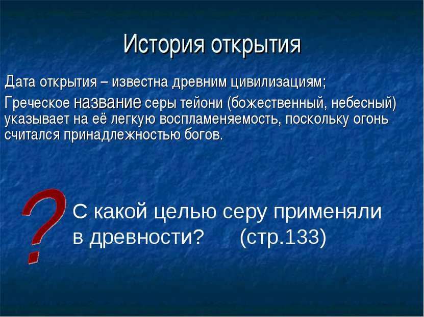 История открытия Дата открытия – известна древним цивилизациям; Греческое наз...