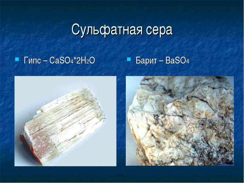 Сульфатная сера Гипс – CaSO4*2H2O Барит – BaSO4