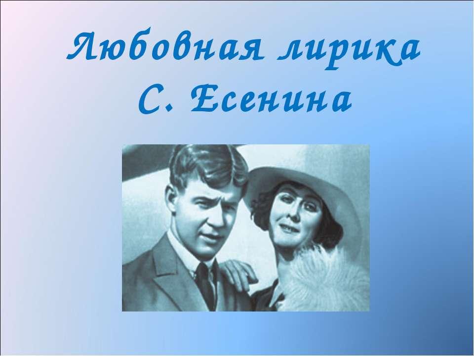 Любовная лирика С. Есенина