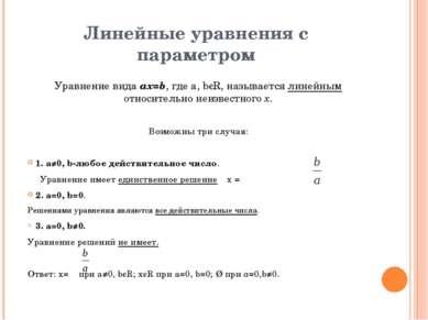 Линейные уравнения с параметром Уравнение вида ах=b, где а, bєR, называется л...