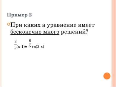 Пример 2 При каких а уравнение имеет бесконечно много решений? (х-1)= +а(3-х)