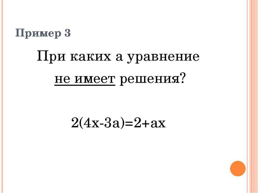 Пример 3 При каких а уравнение не имеет решения? 2(4х-3а)=2+ах