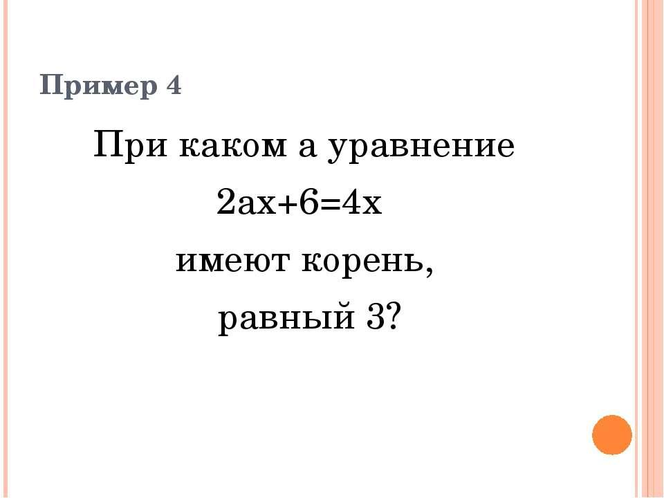 Пример 4 При каком а уравнение 2ах+6=4х имеют корень, равный 3?