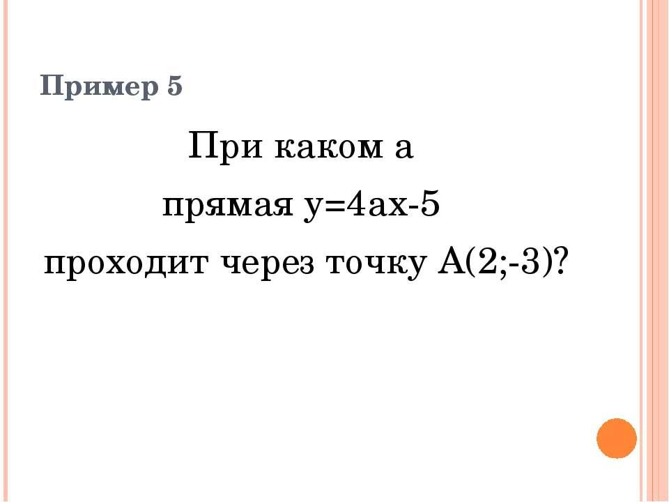 Пример 5 При каком а прямая у=4ах-5 проходит через точку А(2;-3)?