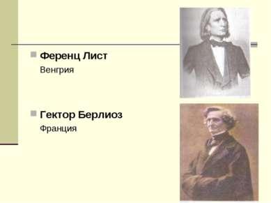 Ференц Лист Венгрия Гектор Берлиоз Франция