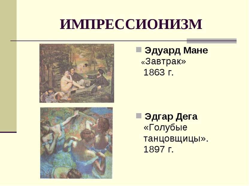 ИМПРЕССИОНИЗМ Эдуард Мане «Завтрак» 1863 г. Эдгар Дега «Голубые танцовщицы». ...