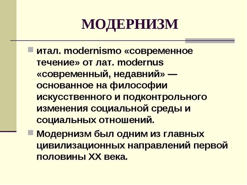 МОДЕРНИЗМ итал. modernismo «современное течение» от лат. modernus «современны...