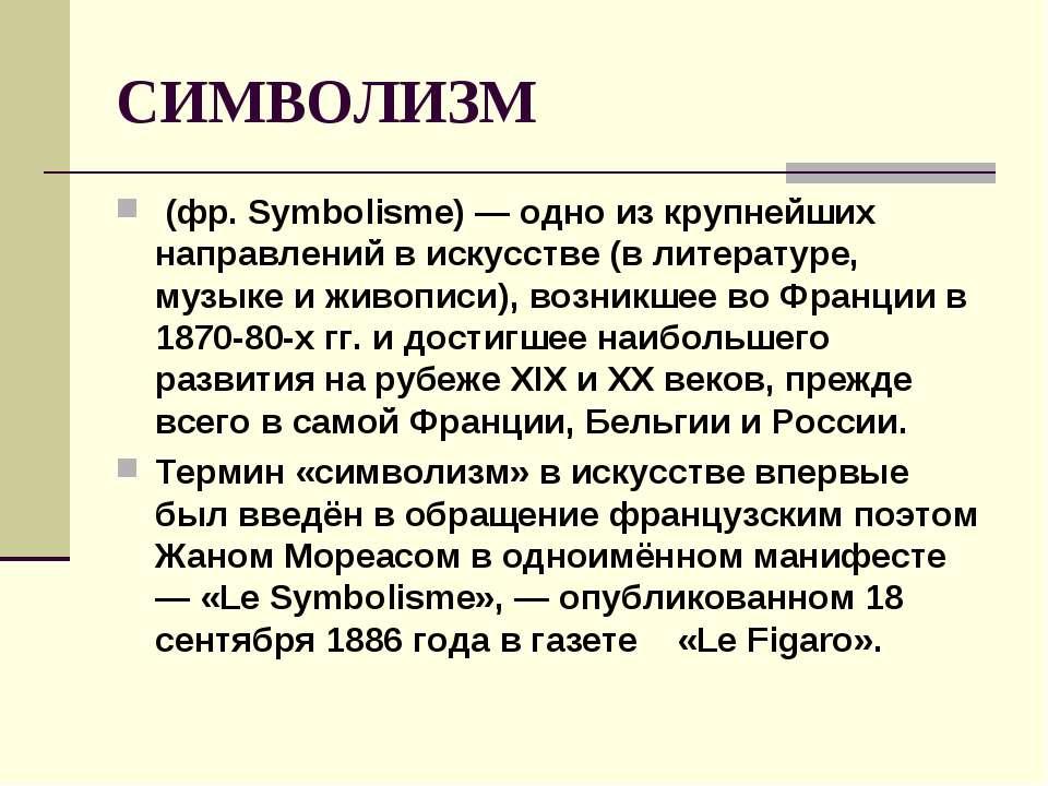 СИМВОЛИЗМ (фр. Symbolisme) — одно из крупнейших направлений в искусстве (в ли...