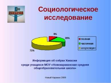 Новый Каракан 2009 Социологическое исследование Информация об озёрах Хакасии ...
