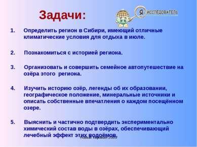 Новый Каракан 2009 Задачи: Определить регион в Сибири, имеющий отличные клима...