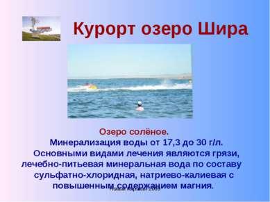 Новый Каракан 2009 Курорт озеро Шира Озеро солёное. Минерализация воды от 17,...