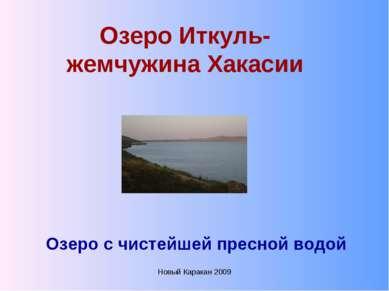 Новый Каракан 2009 Озеро Иткуль- жемчужина Хакасии Озеро счистейшей пресной ...