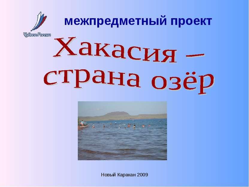 Новый Каракан 2009 межпредметный проект Новый Каракан 2009