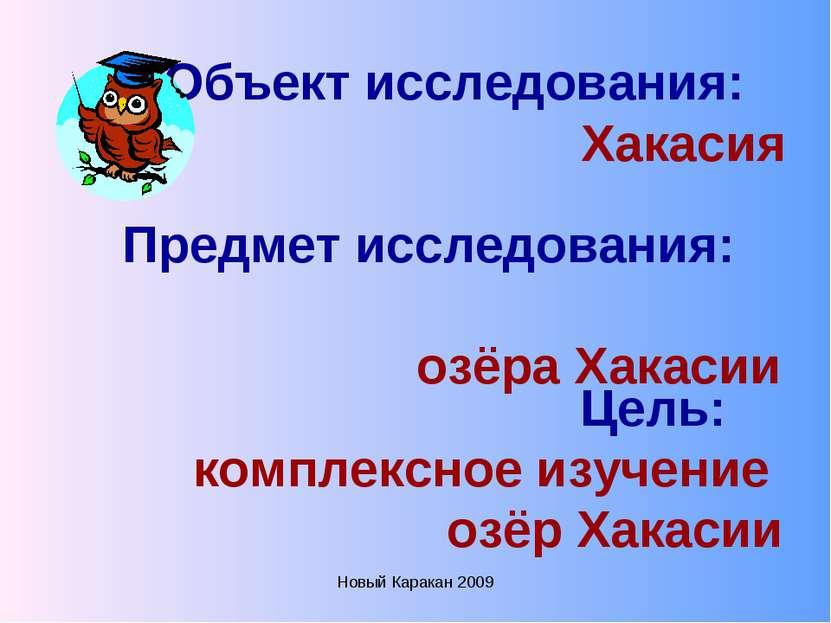 Новый Каракан 2009 Объект исследования: Хакасия Предмет исследования: озёра Х...