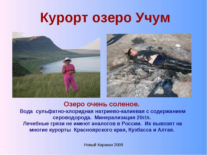 Новый Каракан 2009 Курорт озеро Учум Озеро очень соленое. Вода сульфатно-хлор...