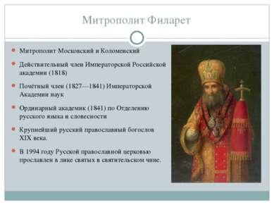 Митрополит Филарет Митрополит Московский и Коломенский Действительный член Им...