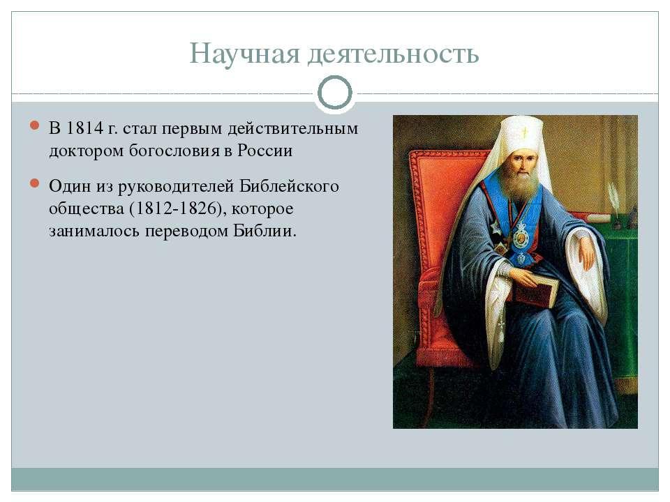 Научная деятельность В 1814 г. стал первым действительным доктором богословия...