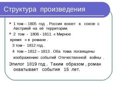 Структура произведения 1 том – 1805 год . Россия воюет в союзе с Австрией на ...