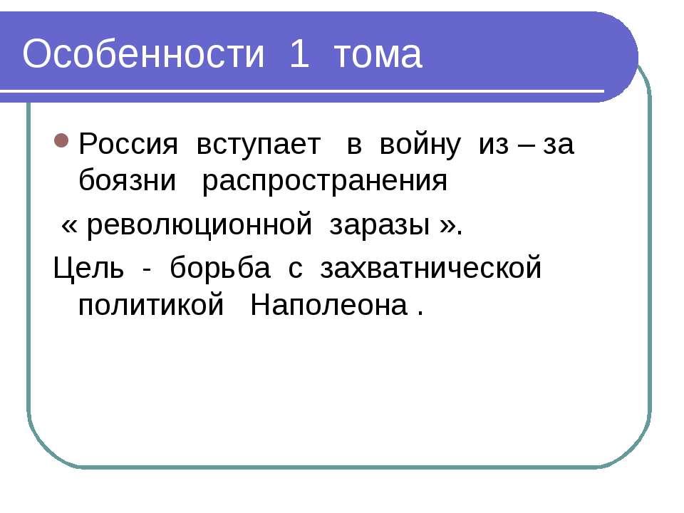 Особенности 1 тома Россия вступает в войну из – за боязни распространения « р...