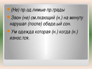 (Не) пр.од.лимые пр.грады Звон (не) см.лкающий (н.) на минуту нарушал (после)...