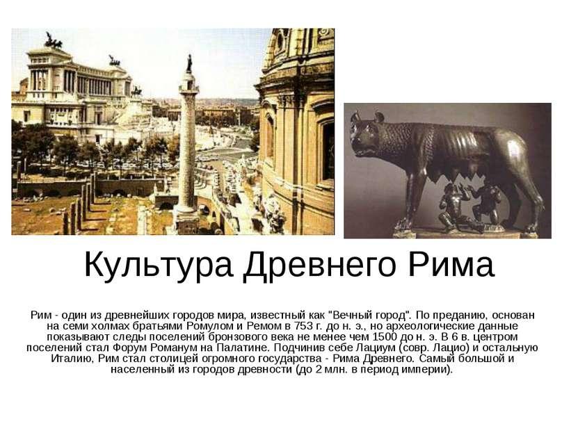 """Культура Древнего Рима Рим - один из древнейших городов мира, известный как """"..."""