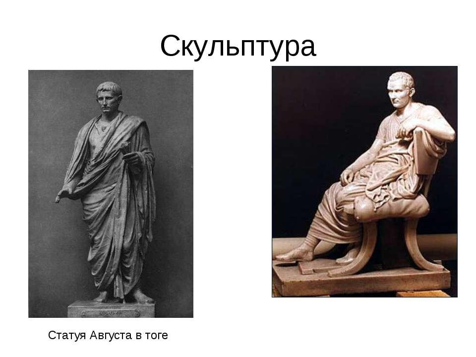 Скульптура Статуя Августа в тоге