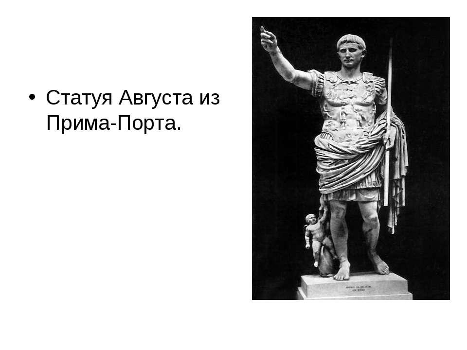 Статуя Августа из Прима-Порта.