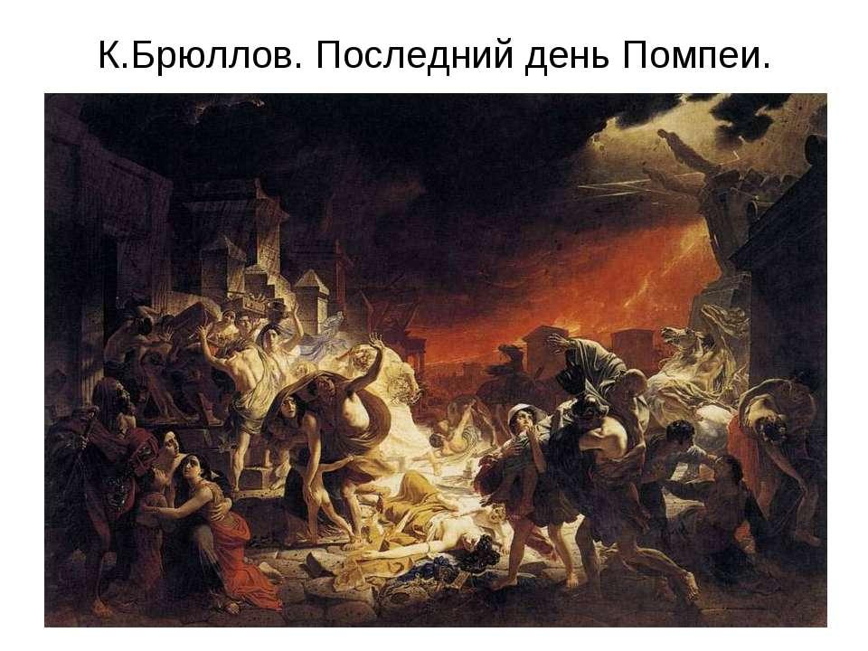 К.Брюллов. Последний день Помпеи.