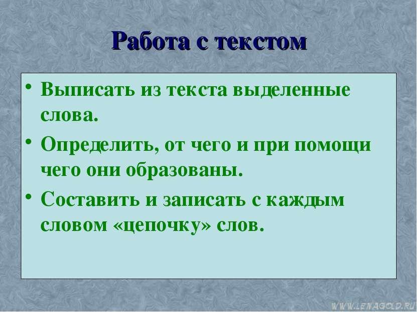 Работа с текстом Выписать из текста выделенные слова. Определить, от чего и п...