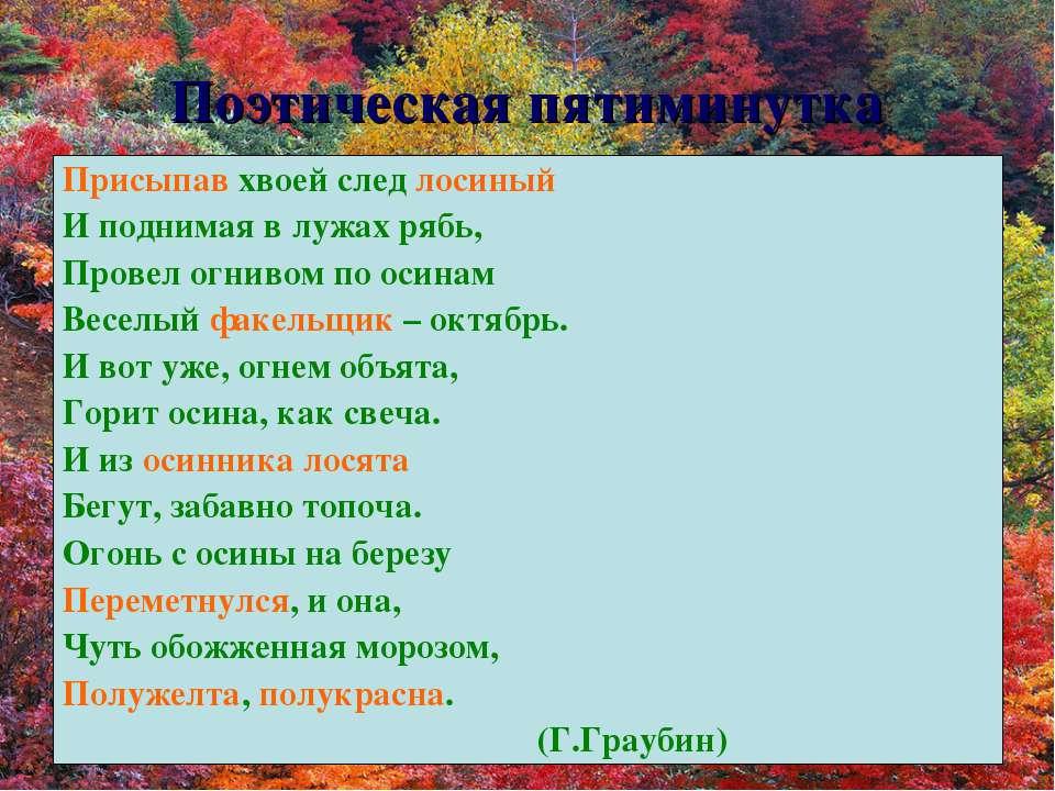 Поэтическая пятиминутка Присыпав хвоей след лосиный И поднимая в лужах рябь, ...