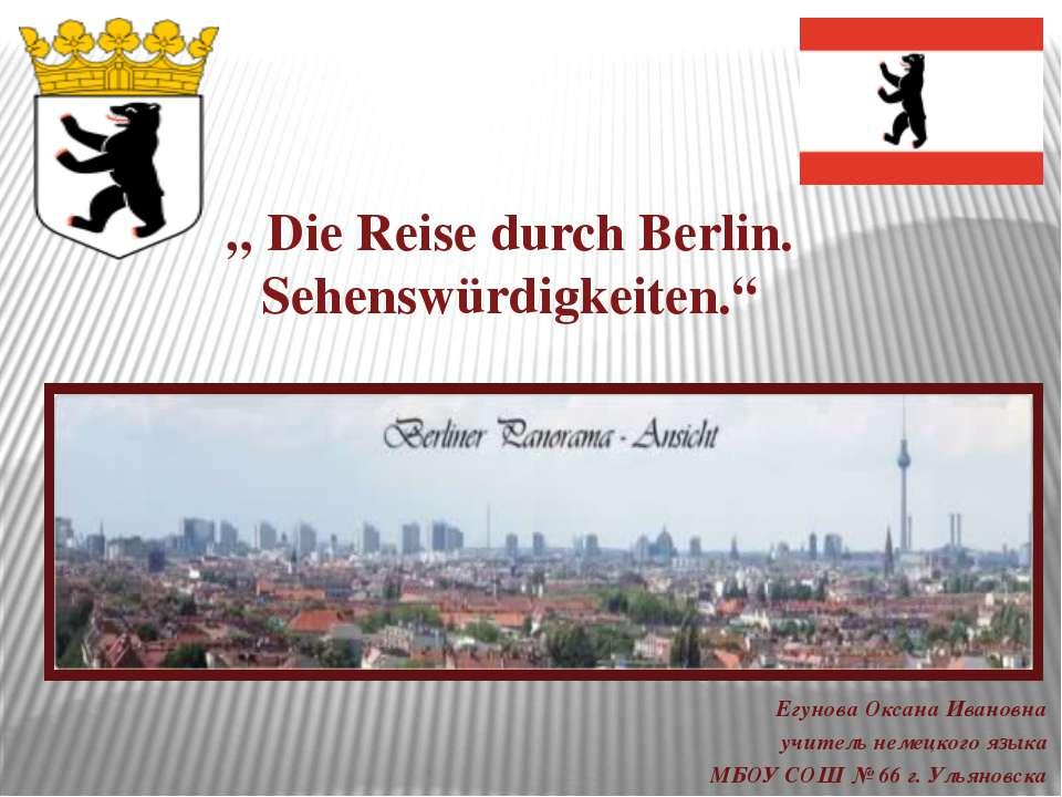 """"""" Die Reise durch Berlin. Sehenswürdigkeiten."""" Егунова Оксана Ивановна учител..."""