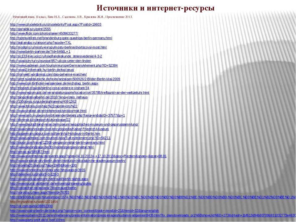 Источники и интернет-ресурсы Немецкий язык, 8 класс, Бим И.Л., Садомова Л.В.,...