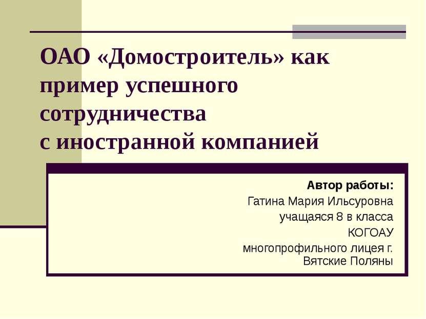 ОАО «Домостроитель» как пример успешного сотрудничества с иностранной компани...
