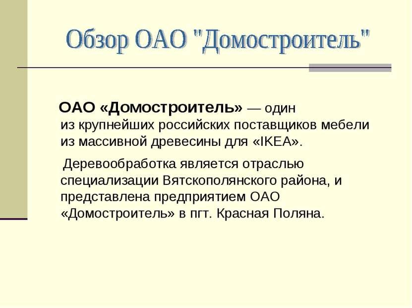 ОАО«Домостроитель»— один изкрупнейших российских поставщиков мебели измас...