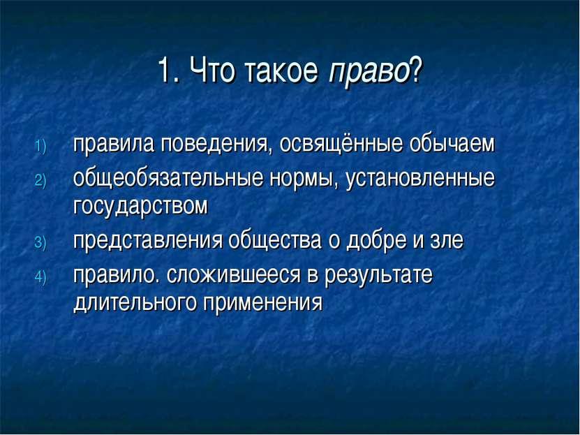 1. Что такое право? правила поведения, освящённые обычаем общеобязательные но...