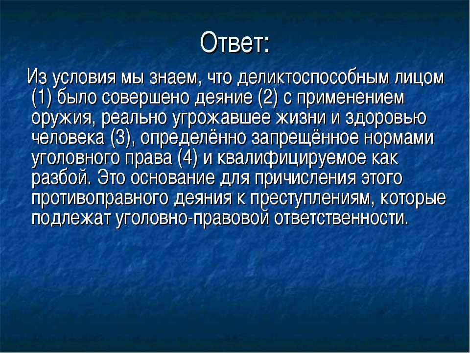 Ответ: Из условия мы знаем, что деликтоспособным лицом (1) было совершено дея...