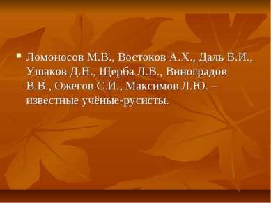 Ломоносов М.В., Востоков А.Х., Даль В.И., Ушаков Д.Н., Щерба Л.В., Виноградов...