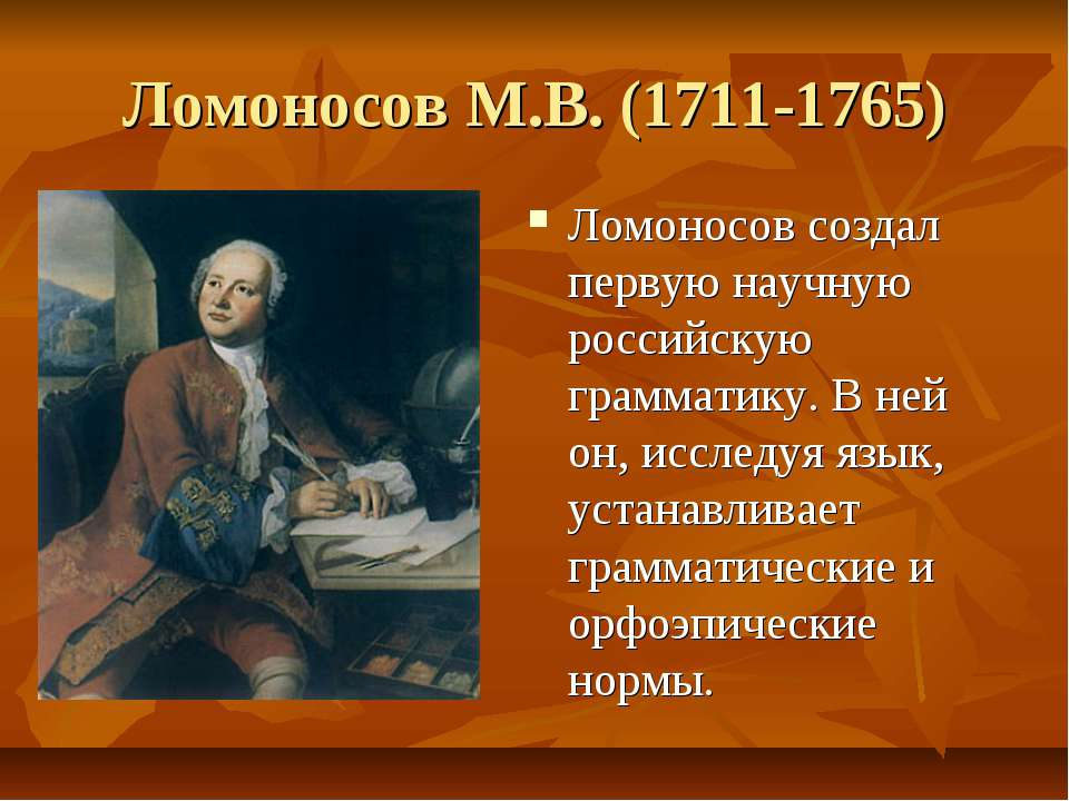 Презентация Выдающиеся учёные русисты скачать бесплатно Ломоносов М В 1711 1765 Ломоносов создал первую научную российскую граммат