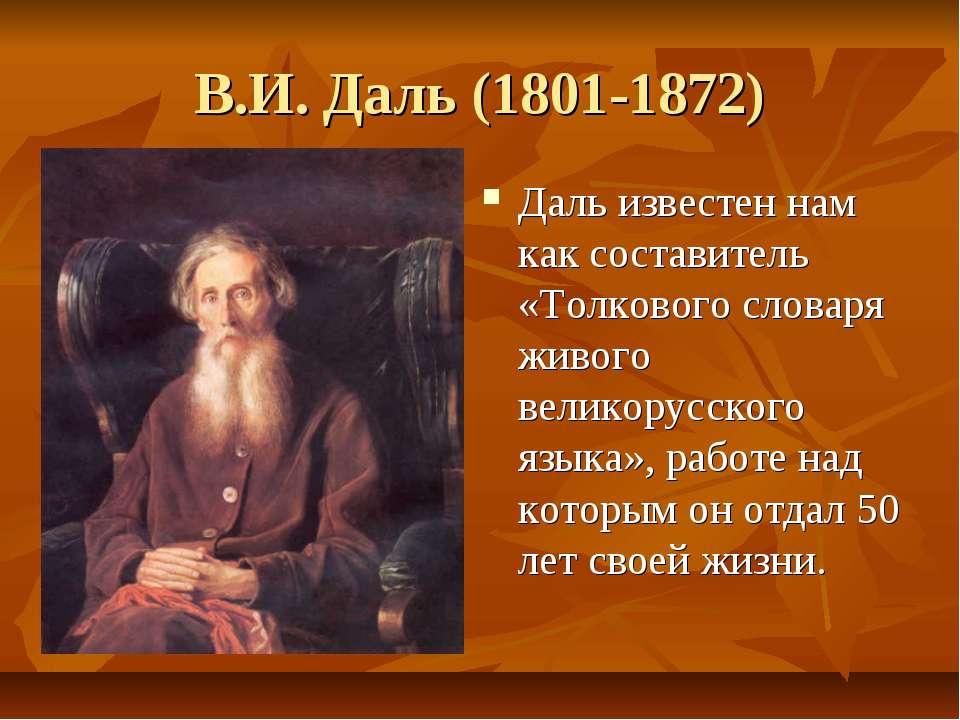 В.И. Даль (1801-1872) Даль известен нам как составитель «Толкового словаря жи...