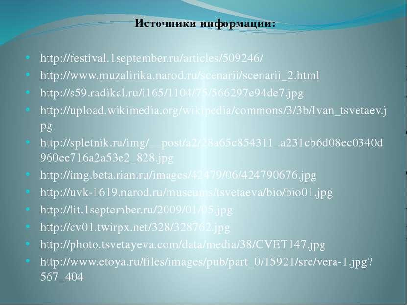 Источники информации: http://festival.1september.ru/articles/509246/ http://w...