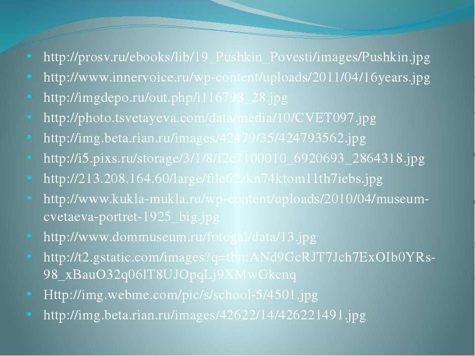 http://prosv.ru/ebooks/lib/19_Pushkin_Povesti/images/Pushkin.jpg http://www.i...